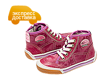 Mix kids shoes